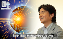 みらい翻訳 プロモーション映像(CEO栄藤のインタビュー)を公開しました。